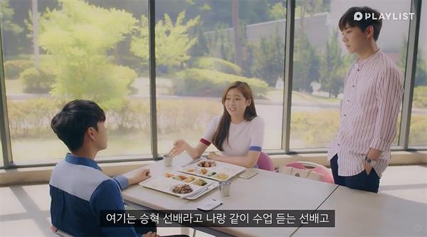 웹드라마 < 연애플레이리스트 > 시즌3의 한 장면