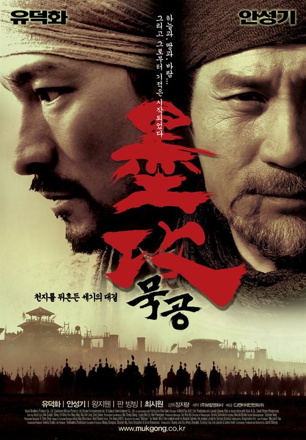 영화 <묵공> 포스터.