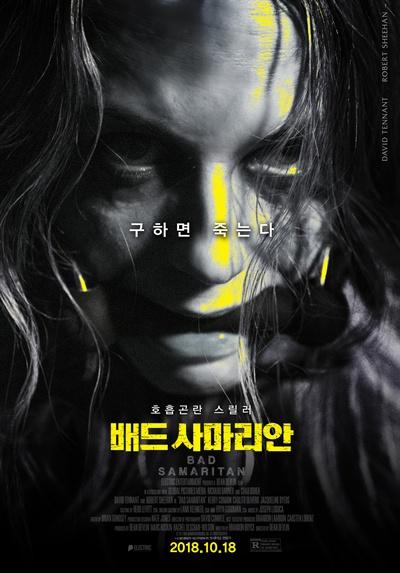영화 <배드 사마리안> 포스터