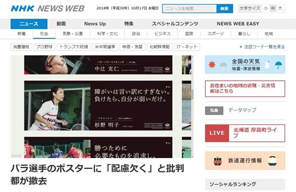 2020년 도쿄 패럴림픽 포스터 논란을 보도하는 일본 NHK 뉴스 갈무리.