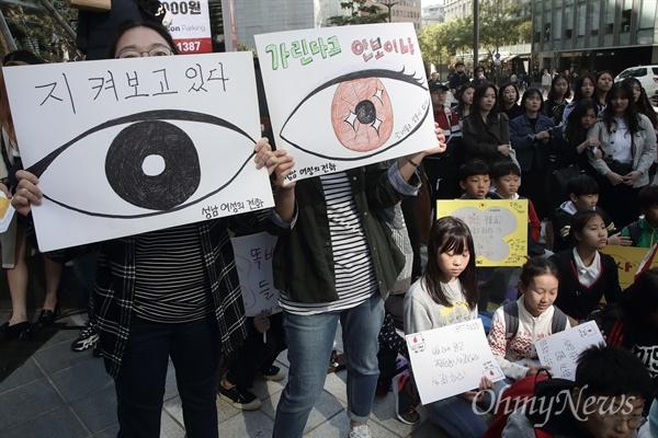 '가린다고 안 보이냐, 지켜보고 있다!' 학생과 시민이 17일 정오 서울 종로구 주한 일본대사관 앞에서 열린 '일본 위안부 문제 해결을 위한 제1357차 수요집회'에 참석해 한·일 정부간 졸속적인 12.28 합의 무효와 일본군 위안부 문제에 대한 공식 사과를 요구하고 있다.