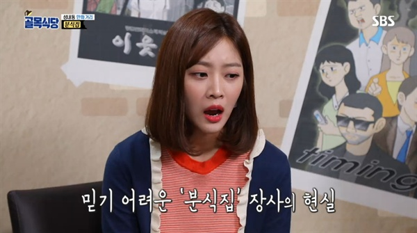 2018년 10월 17일 방송된 SBS <백종원의 골목식당> 36회 '성내동 편' 두 번째 이야기 중 한 장면.