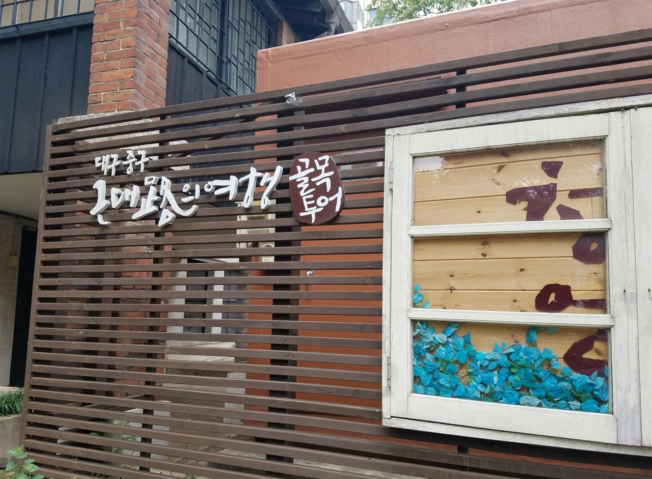 다섯번째 골목인 '김광석다시그리기길' 끝나는 지점에 세워져 있는 '근대로의여행' 골목 투어 안내판.