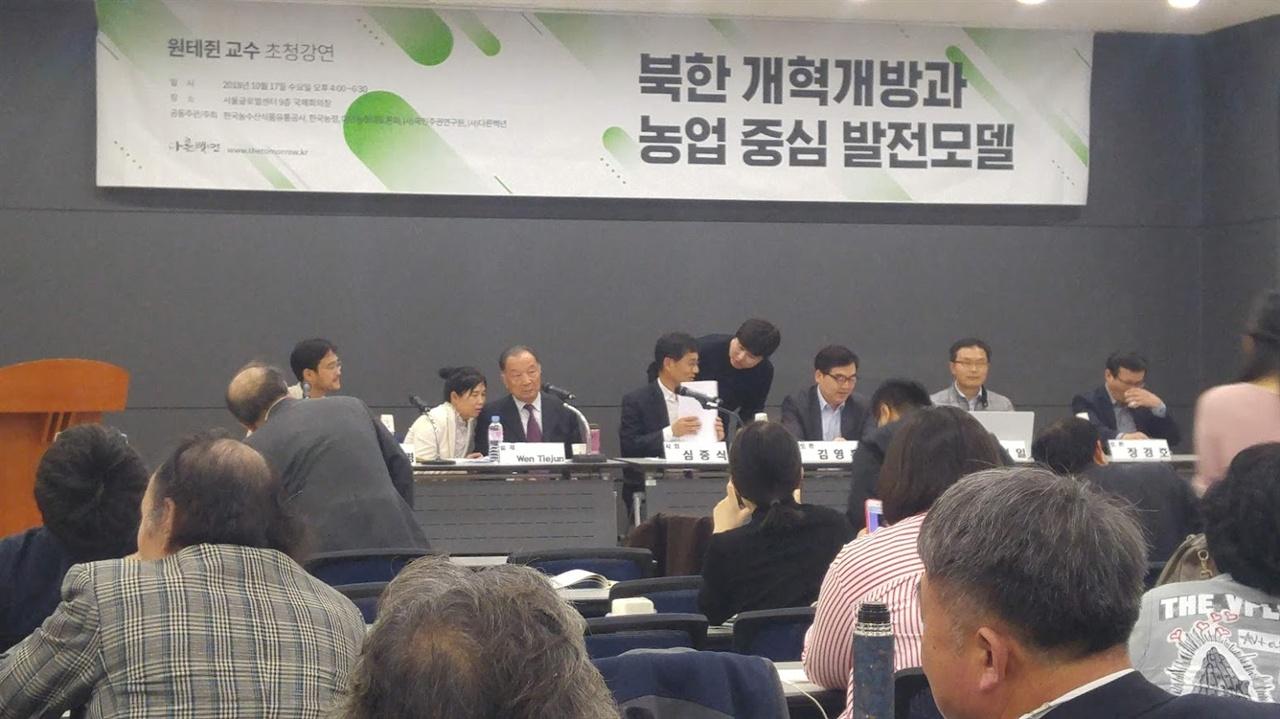 원톄쥔 강연 원톄쥔 <북한 개혁개방과 농업 중심 발전모델>