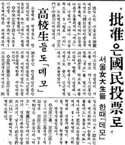 동양공고, 동양공전 학생들의 시위 동아일보 기사(1965. 6. 25)