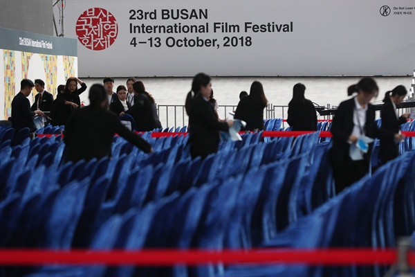 개막식 관객석 점검 제23회 부산국제영화제(BIFF) 개막식이 열리는 2018년 10월 4일 오후 부산 해운대구 센텀시티 영화의 전당에서 관계자들이 관객석을 점검하고 있다.