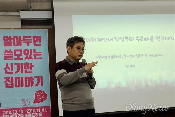 박동수 전국세입자협회 대표가 17일 오후 서울 종로 참여연대 아름드리홀에서 열린 '알쓸신집(알아두면 쓸모있는 신기한 집이야기)' 강연을 진행하고 있다.
