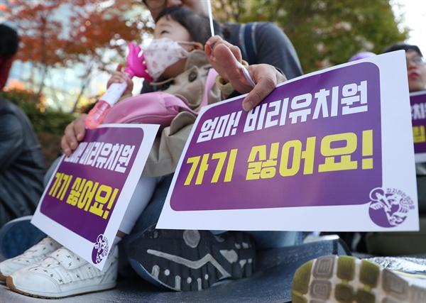 20일 오전 서울 시청 인근에서 열린 유아교육·보육 정상화를 위한 모두의 집회에서 집회 참가자들이 비리유치원 문제 관련 사태 해결을 촉구하는 손 피켓을 들고 있다.