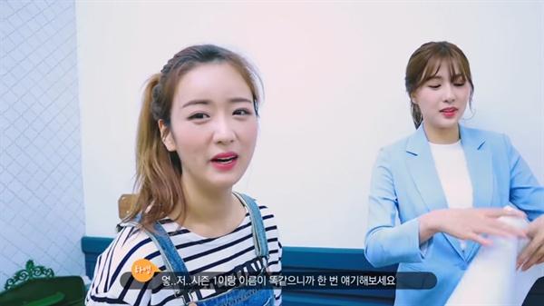 에이핑크 멤버 윤보미가 운영하는 유튜브 채널 < 뽐뽐뽐 >의 한 장면.  자신의 생활을 영상물로 만드는 브이로그 형태로 활용하고 있다.