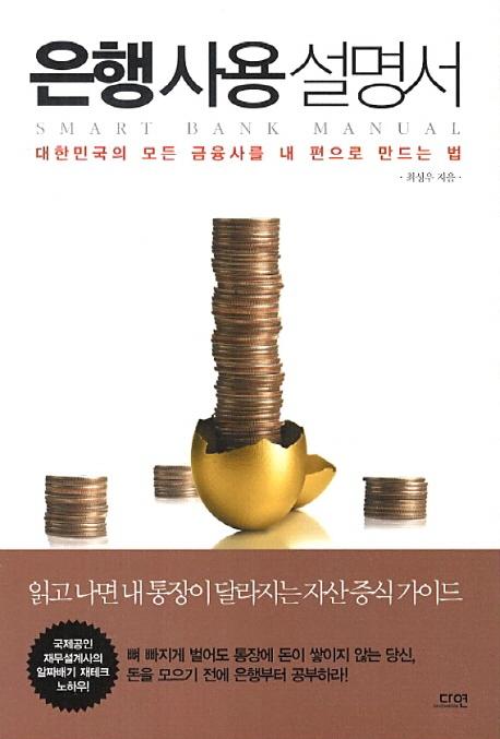 <은행 사용 설명서> 표지