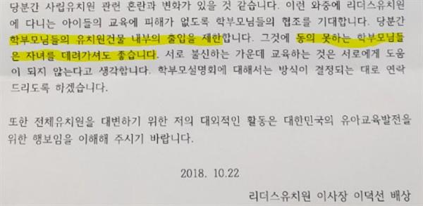 22일 오후 이덕선 한유총 비대위원장(리서스유치원 이사장)이 자기가 운영하는 유치원에 보낸 가정통신문.