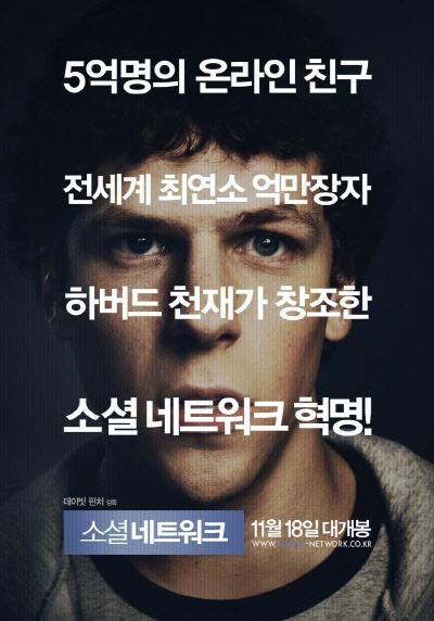 영화 <소셜 네트워크> 포스터.