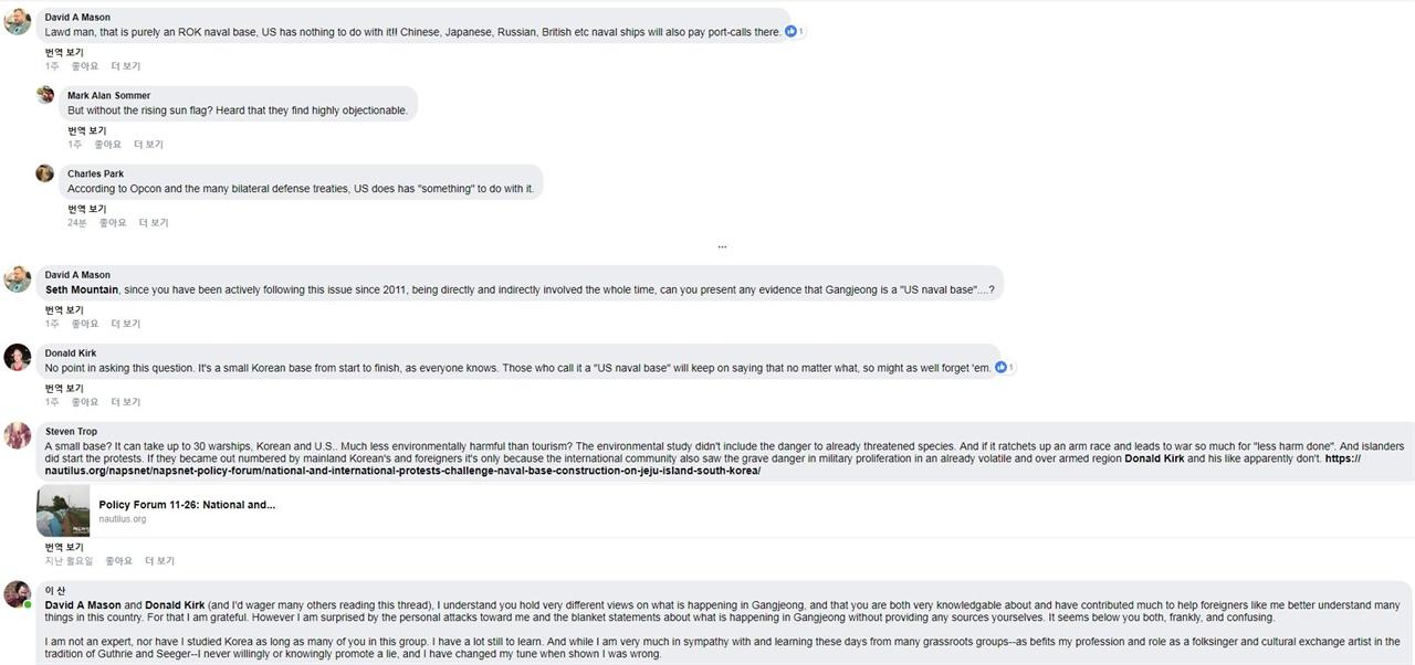 페이스북에서 제주 해군기지에 대한 성격 규정으로 논쟁하고 있는 모습. 건전한 논쟁은 언제나 환영이나, 상대방을 비방하는 논쟁은 사양한다.