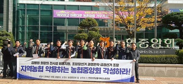 24일 전국사무금융서비스노동조합은 서울 중구 농협중앙회 앞에서 기자회견을 열고 중앙회가 농협조합장 선거를 앞두고 지역농협에 농민들이 맡긴 돈의 이자를 상품권으로 미리 지급하라는 이례적인 지시를 내리며 불공정 선거를 조장하고 있다고 주장했다.