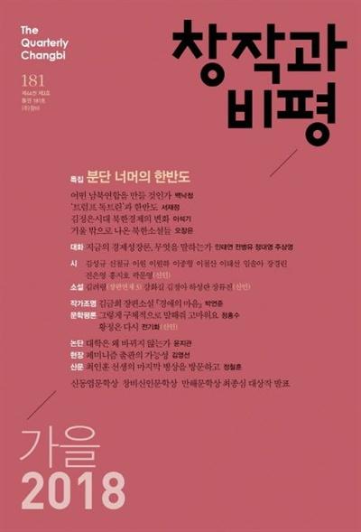 장류진 단편소설 '일의 기쁨과 슬픔'이 실린 <창작과 비평> 2018년 가을호