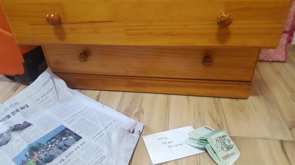 엄마의 확실한 '보약'     사위가 준 5만원이 들어있는 흰봉투, 신문지를 깐 3단 가운데 서랍장에서 나오다.
