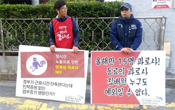 민주노총 경남본부와 집배노조는 창원우체국 앞에서 '노동시간 단축' 등을 요구하며 출근 투쟁하고 있다.