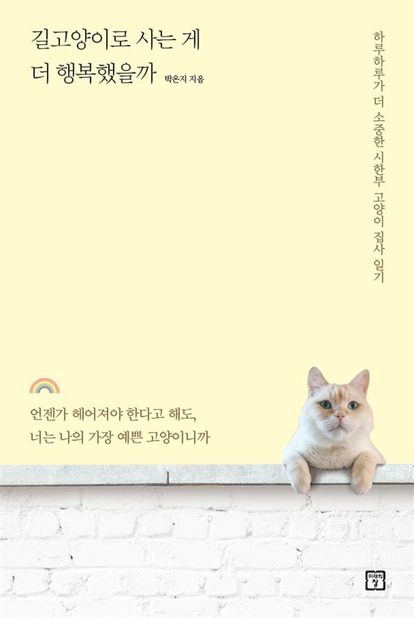 <길고양이로 사는 게 더 행복했을까> 표지