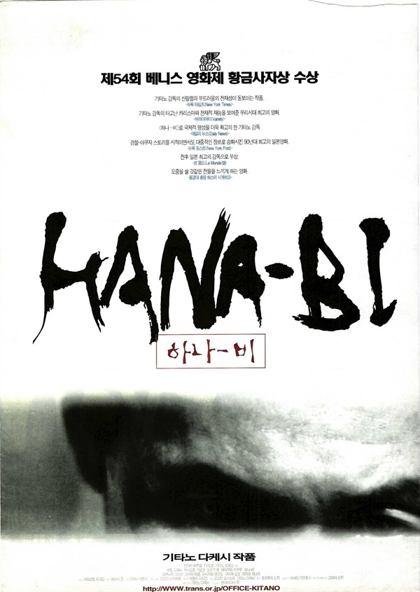 영화 <하나-비> 포스터.