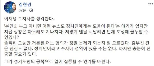 김현권 더불어민주당 의원이 25일 이재명 경기도지사에 대한 경찰 수사의 문제점을 지적하는 글을 페이스북에 올렸다. (김현권 의원 페북 갈무리)