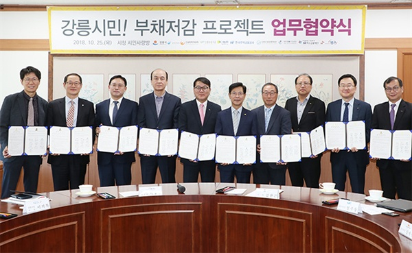 강릉시가 25일 시청 2층 시민사랑방에서 시민 부채해결을 위한 '강릉시민 부채저감 프로젝트 협약식'을 가졌다.
