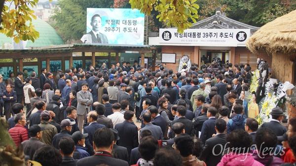 26일 오전 경북 구미시 상모동 박정희 전 대통령 생가에서 열린 박 전 대통령 추도식에 500여 명이 참석했다.