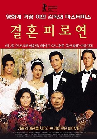 <결혼 피로연> 영화 포스터