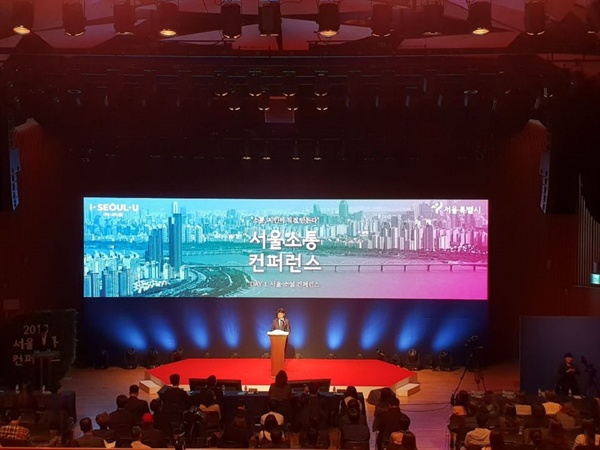 '서울 소셜 컨퍼런스' 개회사를 맡은 진성준 서울특별시 정무부시장
