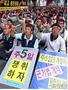 주 5일 쟁취는 노동자들의 오랜 숙원이었다. 끊임없는 요구와 투쟁으로 2004년에서야 이뤄졌다