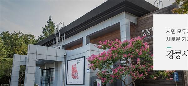 지난 2006년 9월 강릉미술관으로 출발해, 2013년 4월 강원도에서 유일한 시립미술관으로 재개관한 강릉시립미술관