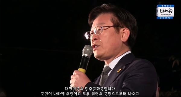 이재명 경기지사 2년전 촛불집회 연설 장면 유투브 영상 갈무리