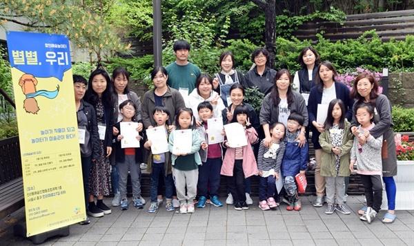 만리아트메이커스가 창의예술놀이터 '별별우리' 프로그램을 진행 후 아이들과 단체사진을 촬영했다