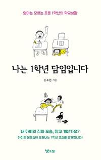 송주현의 '나는 초등학교 1학년 담임입니다'