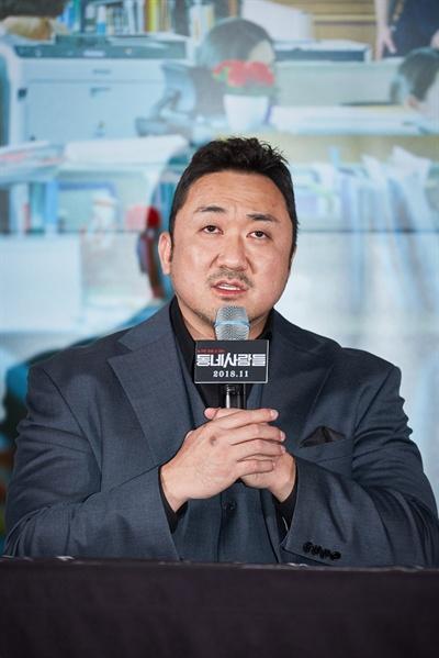 배우 마동석이 29일 오후 서울 메가박스 코엑스에서 열린 영화 <동네 사람들> 언론시사회에 참석, 질문에 답하고 있다.
