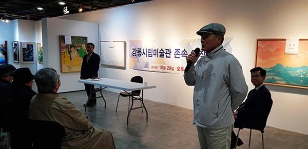 29일 강릉아트센터에서 열린 강릉시립미술관 존속대책위에 참석한 미술 단체 관계자가 김한근 시장이 참석한 가운데 발언을 하고있다.