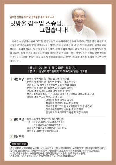 고(故) 김수업 선생을 추모하고 문화훈장 추서를 축하하는 행사가 11월 2일 오후 7시 경남과학기술대학교 백주년기념관 아트홀에서 열린다.