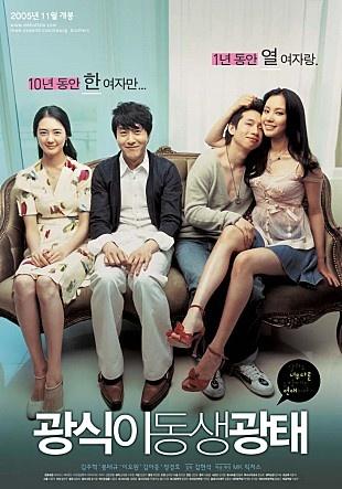 <광식이 동생 광태> 영화 포스터