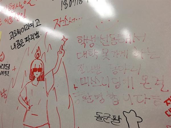 동아리 교실 칠판에 쓰인 낙서. 자조적인 듯 하지만 당당한 환영 인사가 그동안 받아온 '핍박'을 가늠하게 한다.