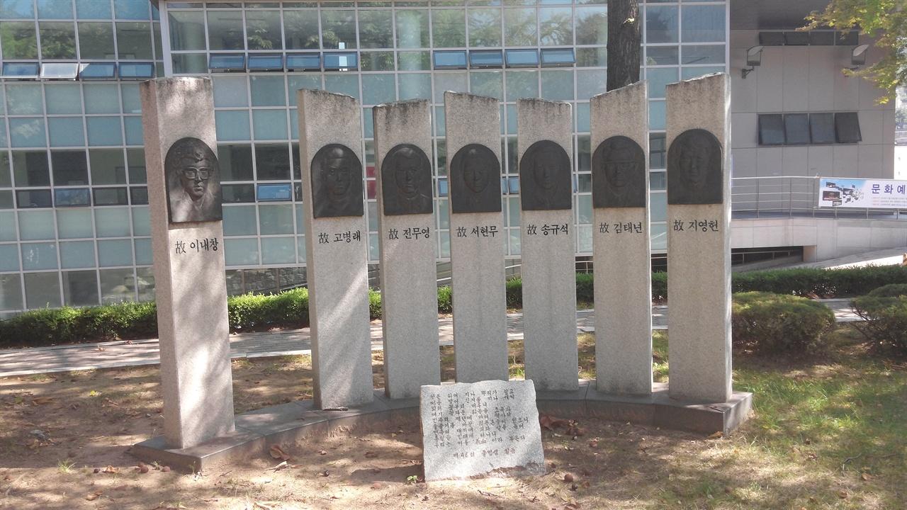 <6열사비>와 <이내창열사비> 중앙대중앙도서관 앞에는 4.19혁명 당시 희생된 6명의 열사와 1989년 의문의 죽음을 당한 이내창 열사의 추모비가 세워져 있다.