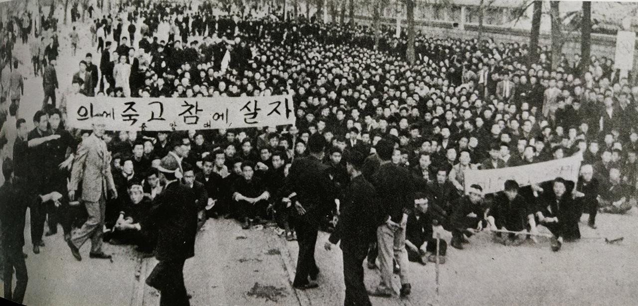 """4.19혁명 당시 시위에 나선 중앙대생들 중앙대에서 모인 4천여명은 결의대회를 마친 후 한강을 건너 을지로 내무부 앞으로 진출하였다. """"의에 죽고 참에 살자""""는 중앙대의 교훈이 담긴 플래카드가 보인다."""