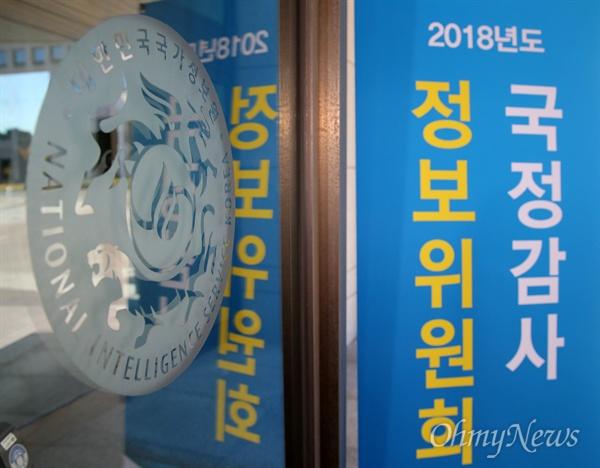 31일 오전 서울 서초구 내곡동 국가정보원에서 국회 정보위원회의 국정원에 대한 국정감사가 열리고 있다.