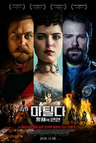 <마틸다: 황제의 연인> 영화 포스터