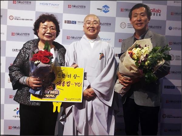 대상을 받은 김애송, 박원달 감독과 집행위원장 희유스님(중앙)