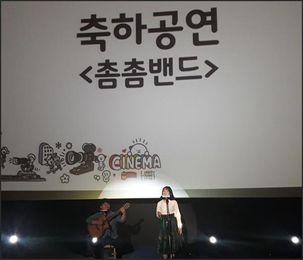 총총밴드 축하공연