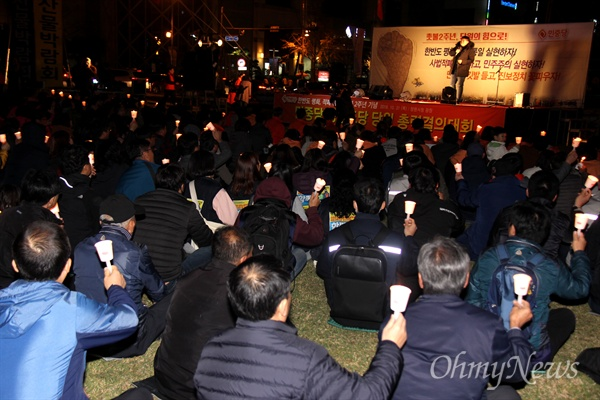 """민중당 경남도당은 10월 31일 저녁 창원시청 광장에서 """"촛불 2주년, 당원 총력결의대회""""를 열었다."""