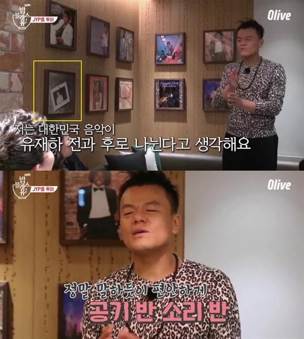 지난 10월 25일 방영된 올리브 < 밥블레스유 >에 출연한 박진영.  이날 방영분에서 그는 자신의 사무실 벽에 유재하 1집이 걸려 있는 이유를 짧게 언급했다.