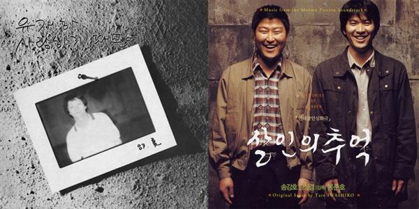 유재하 1집(왼쪽), `우울한 편지`가 삽입된 영화 < 살인의 추억 > 사운드트랙 표지. 지난 2003년 카카오(구 로엔)의 전신인 서울음반을 통해 발매되었지만 현재는 절판된 상태다.