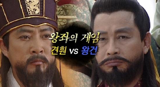 왕건과 견훤의 후삼국 패권전쟁을 다룬 드라마 '태조 왕건'의 한 장면.