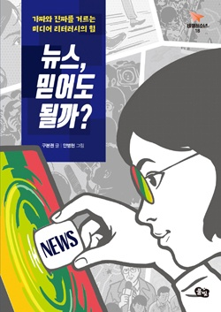 <뉴스, 믿어도 될까?> 책표지.