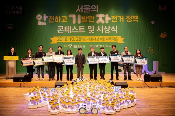 10월 28일 오후 서울시청 다목적홀에서 '2018 서울의 안전하고 기발한 자전거 정책 콘테스트' 시상식이 열렸다.